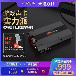 创新G6外置声卡游戏专用电脑声卡吃鸡电竞游戏7.1声卡FPS听音辨位