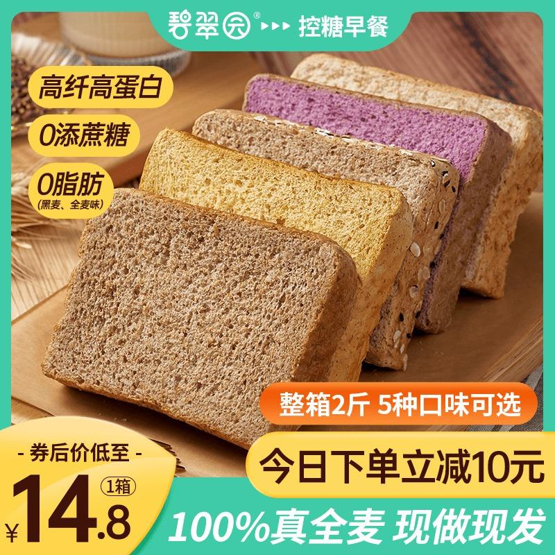 黑麦纯全麦面包无糖精吐司片0低脱脂肪粗粮整箱早餐饱腹代餐食品