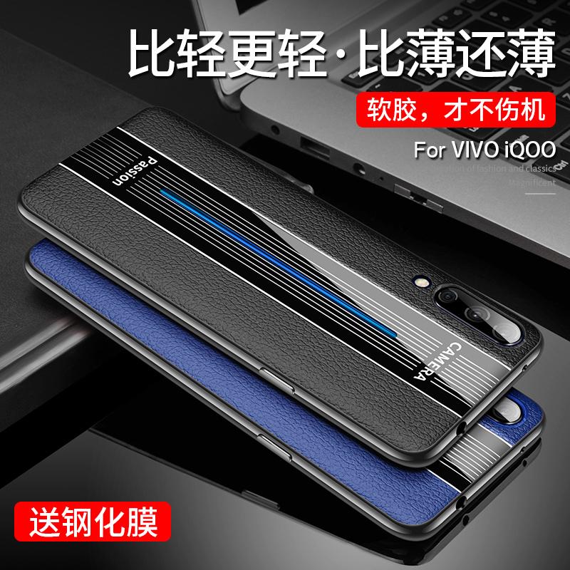 12月03日最新优惠iqoo vivo超薄皮纹硅胶男款iq手机壳