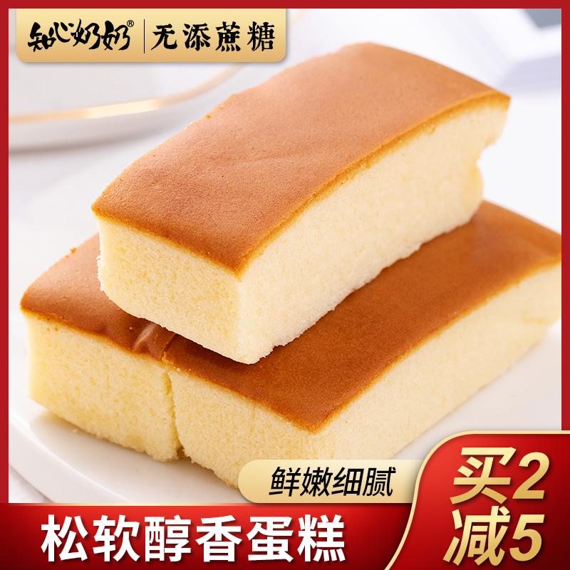 木糖醇云蛋糕面包糕点无糖精零食品老年人糖尿人糖尿饼病人专用