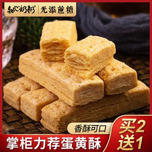咸蛋黄酥饼干无糖精咸味老人吃的小零食品糖尿人糖尿饼病人专用