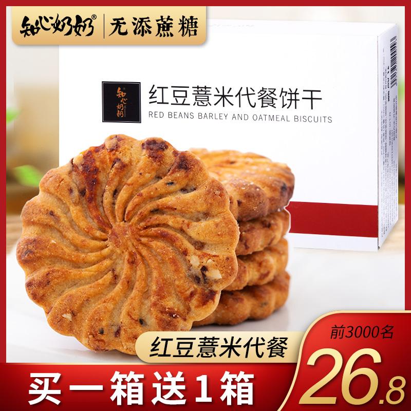 满36.80元可用10元优惠券红豆代餐糖精无0粗粮脂肪热量饼干