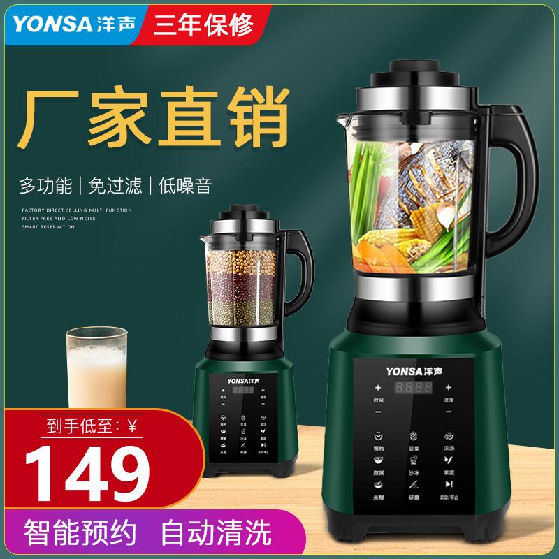 破壁机家用加热全自动小型榨汁机好不好