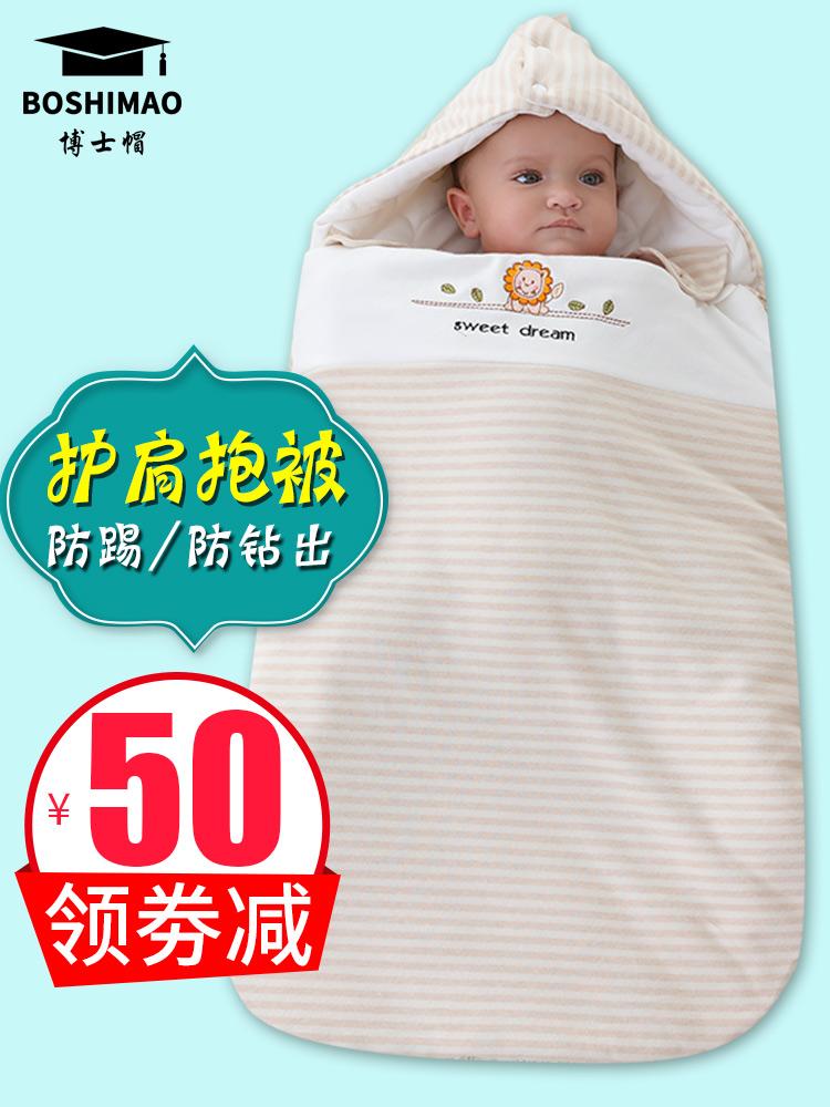 婴儿抱被纯棉春秋款冬季加厚防惊跳睡袋初生新生宝宝用品两用包被宝宝用品优惠券