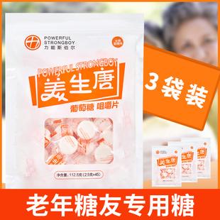 食品营养品1型2型糖友补充糖专用 葡萄糖低血糖便携送父母老人吃