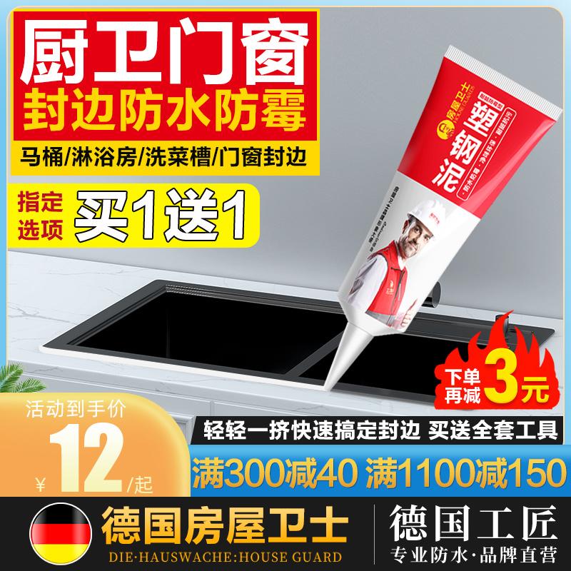 塑钢泥防水防霉填缝胶厨卫封边卫生间马桶缝隙防水补漏密封堵漏胶