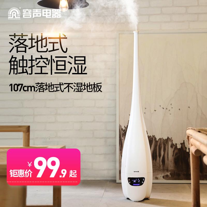 大容量家用房间内空气落地式加湿器(用100元券)