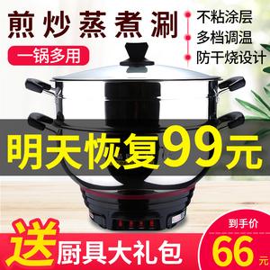 电锅多功能电热锅家用4-6人电火锅电煮锅电蒸锅不锈钢火锅电炒锅
