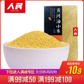 [199-100]人民食品黄河油陕北小米