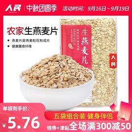 人民食品 生燕麦片400gx5袋农家纯麦片杂粮早餐燕麦粥水煮非即食