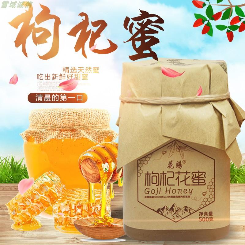 (用1元券)青藏高原枸杞纯天然青海纯正枸杞蜜