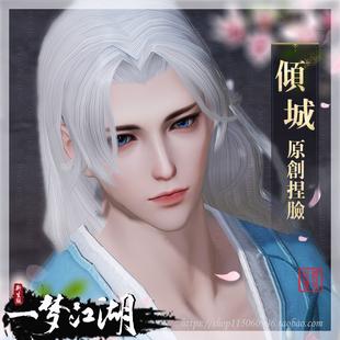 新生版 成男太阴华山武当暗香帅气 楚留香一梦江湖3.0手游捏脸数据