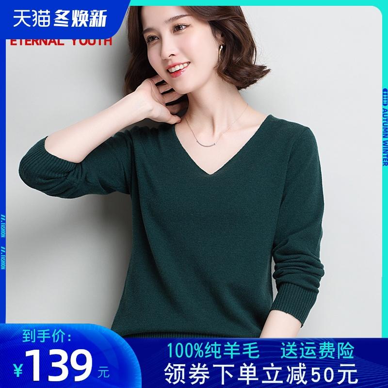 100%纯羊毛衫套头毛衣女秋冬宽松大码韩版V领打底针织衫上衣外套