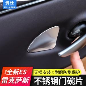 适用于雷克萨斯ES200改装内门腕ES260ES300h内拉手亮贴片改装内饰