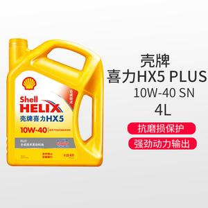 壳牌机油 黄壳喜力HX5 10W40 PLUS汽车保养SN合成润滑油4L