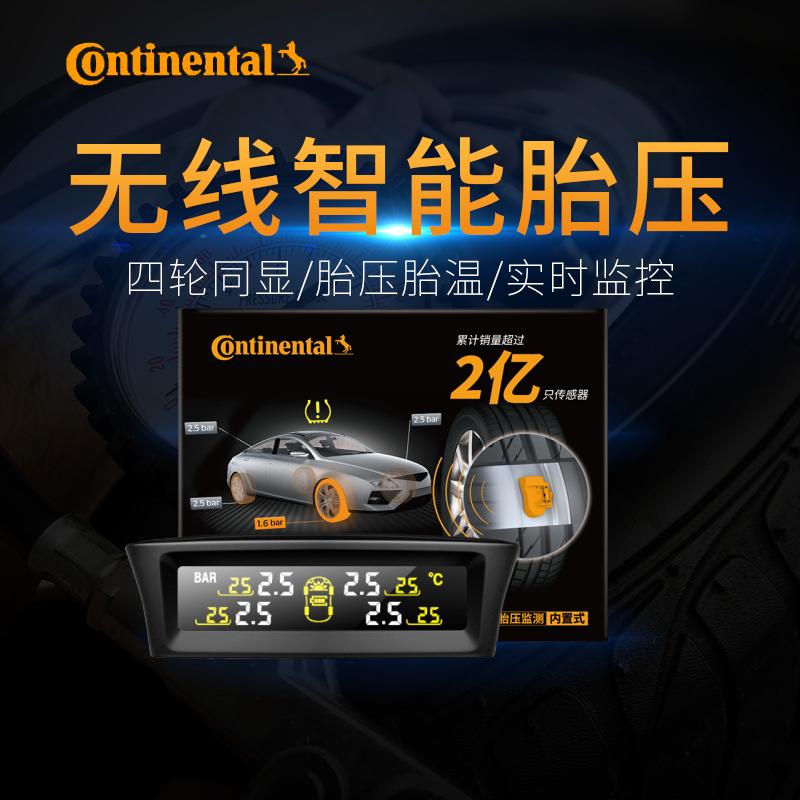 马牌胎压监测器汽车轮胎无线测压表
