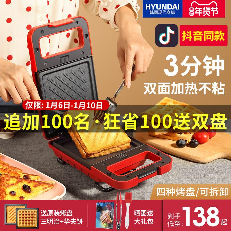 韩国现代三明治早餐机家用轻食机面包机吐司压烤机多功能华夫饼机