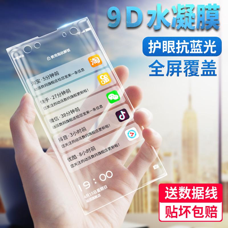 动派 索尼Xperia XA2水凝膜 Sony XA2 Ultra钢化软膜 XA2U手机保护贴膜 索尼H4233全屏覆盖前后防爆膜高清