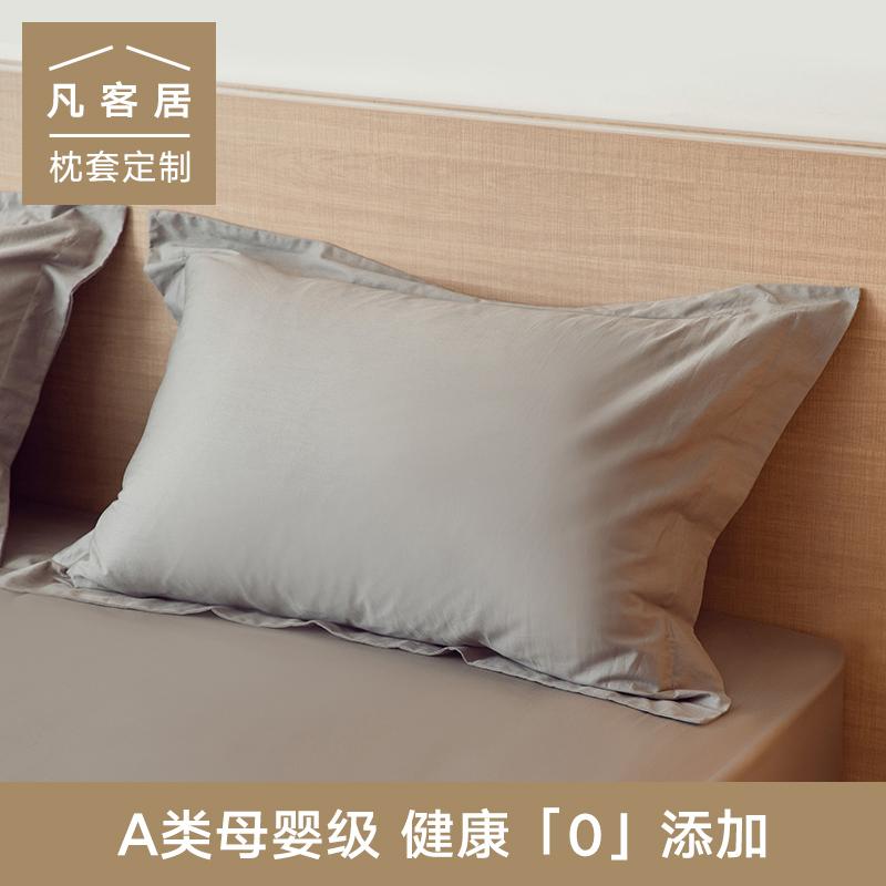全棉枕头套纯色单人48*74cm枕套 纯棉枕芯套压边一对装可定制