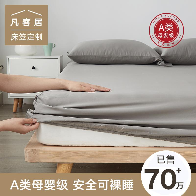 床笠单件全棉床垫套防滑固定纯棉床单床罩席梦思保护套加高定制