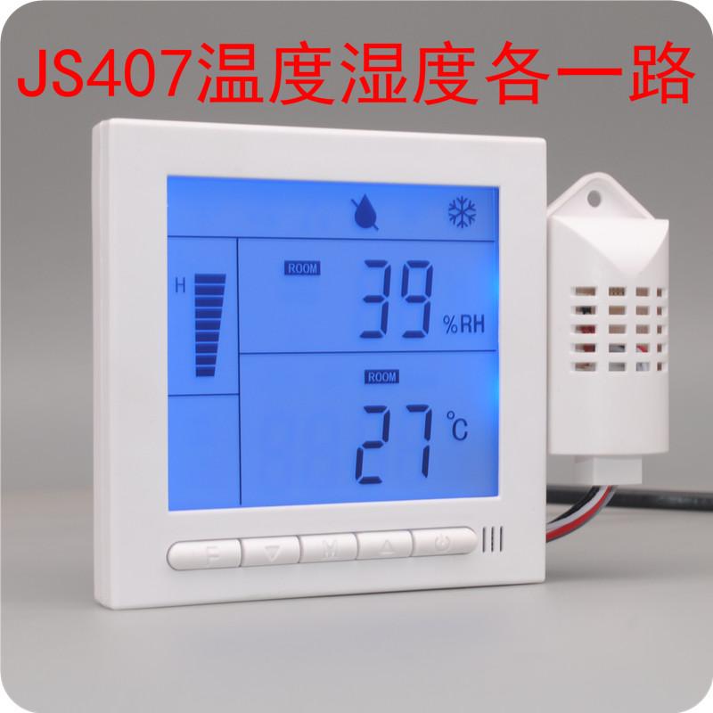 温湿度控制器开关温度湿度控制仪自动除湿加湿制冷制热+传感器