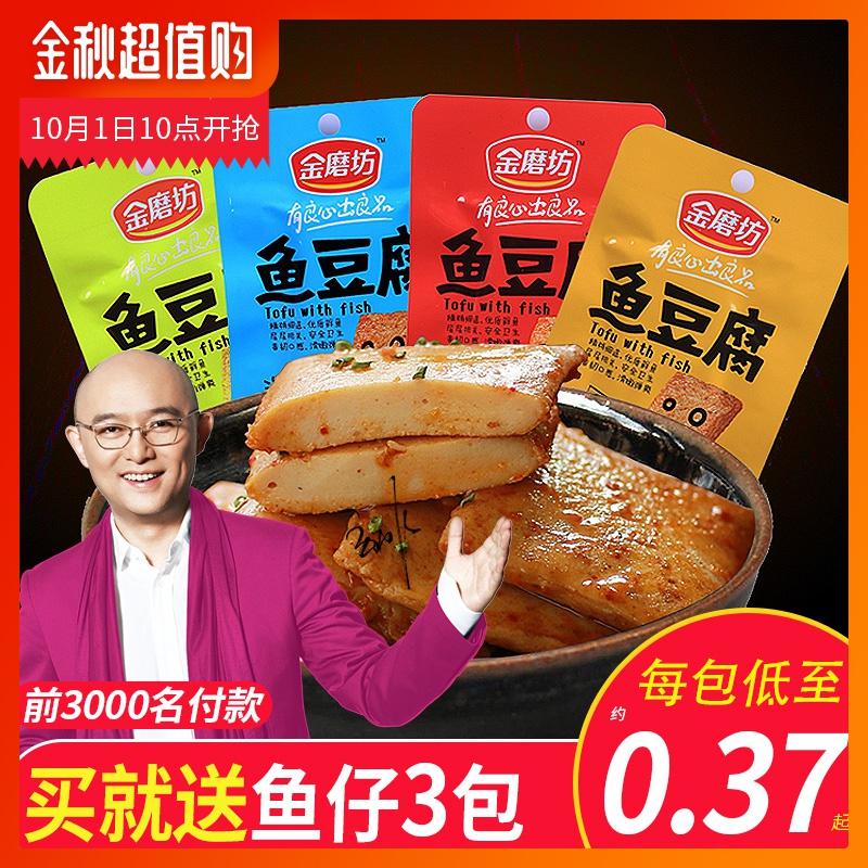 券后15.10元金磨坊50包香辣宿舍小零食鱼豆腐