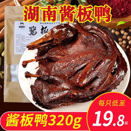 湖南酱板鸭320g香辣板鸭整只酱鸭常德风干手撕烤鸭零食品小吃特产