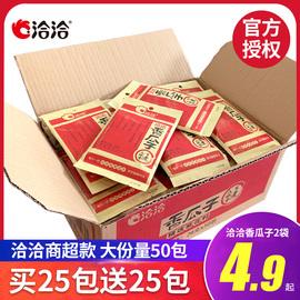洽洽香瓜子26g整箱50袋五香原味 恰恰葵花籽煮年货小包装零食炒货