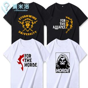 暴雪游戏联名T恤魔兽世界衣服部落联盟夏季 电影周边纯棉短袖