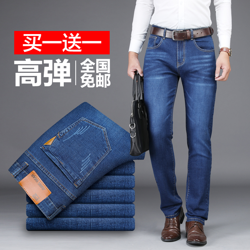 2020 New Stretch Jeans Mens loose pants mens straight summer thin stretch pants trend