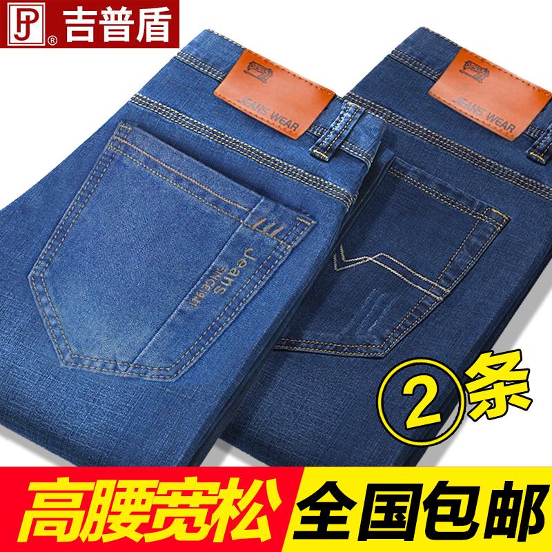 吉普盾夏季牛仔裤男直筒宽松裤子男休闲男裤高腰爸爸中年男士长裤