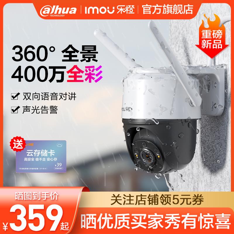 大华乐橙400万室外防水摄像头夜视高清360度全景家用无线网络监控