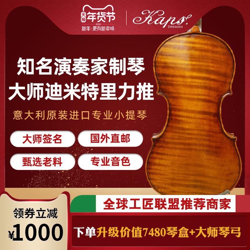 意大利制作大师演奏家专业小提琴
