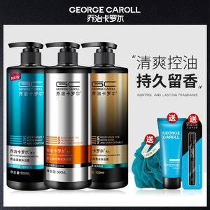乔治卡罗尔男士沐浴露古龙香水持久留香体洗发水沫浴乳液家庭套装