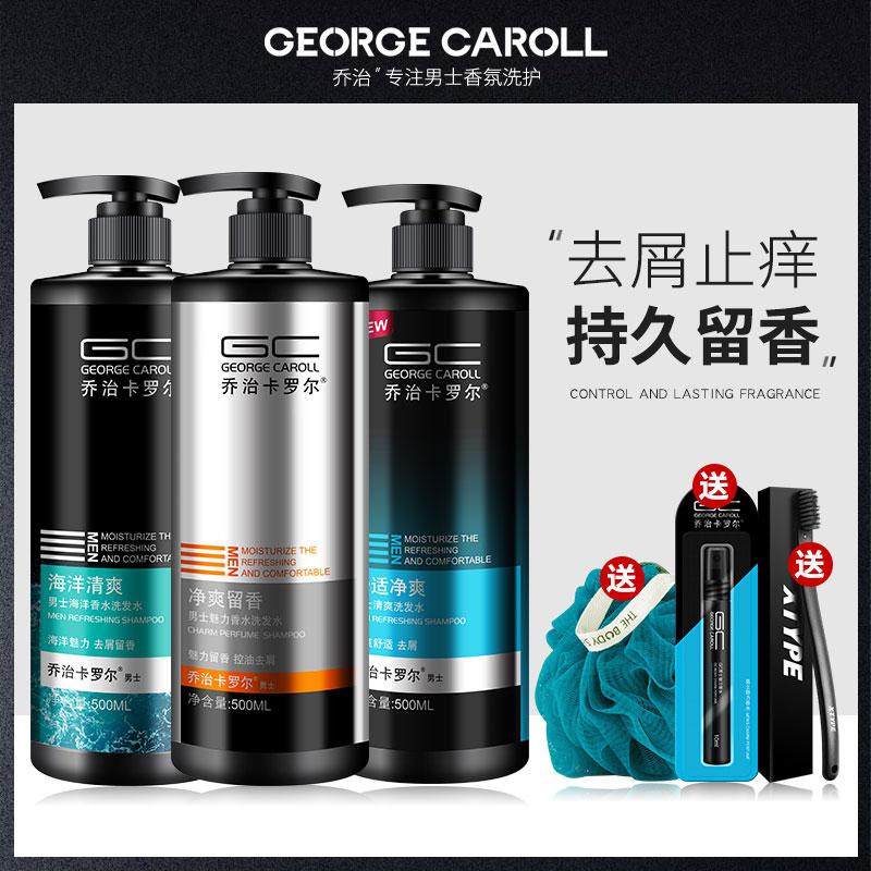 乔治卡罗尔男士洗发水露去屑止痒控油持久留香味洗头膏男专用套装