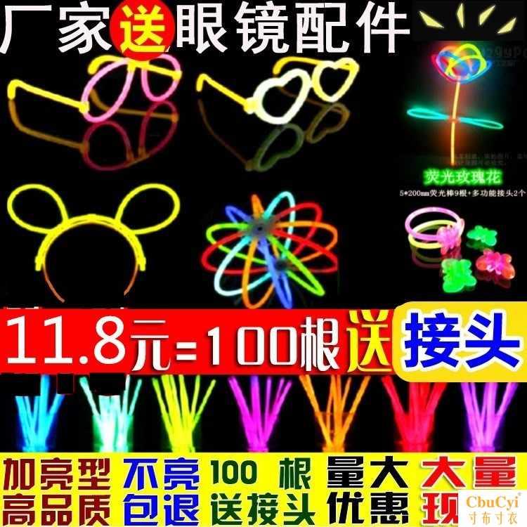 荧光棒手持夜光生存户外演唱会创意塑料学光镯子超亮手镯