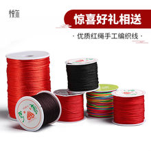 Red rope braided rope bracelet necklace foot chain men's and women's hand rope No.5 manual DIY material Chinese knotted rope braided thread