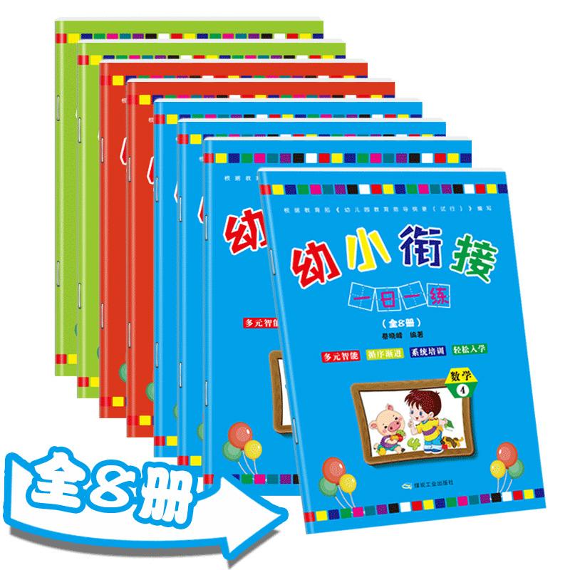 限时抢购正版包邮 幼小衔接一日一练(全8册)3-6岁儿童学习与发展指南 学前学习工具书儿