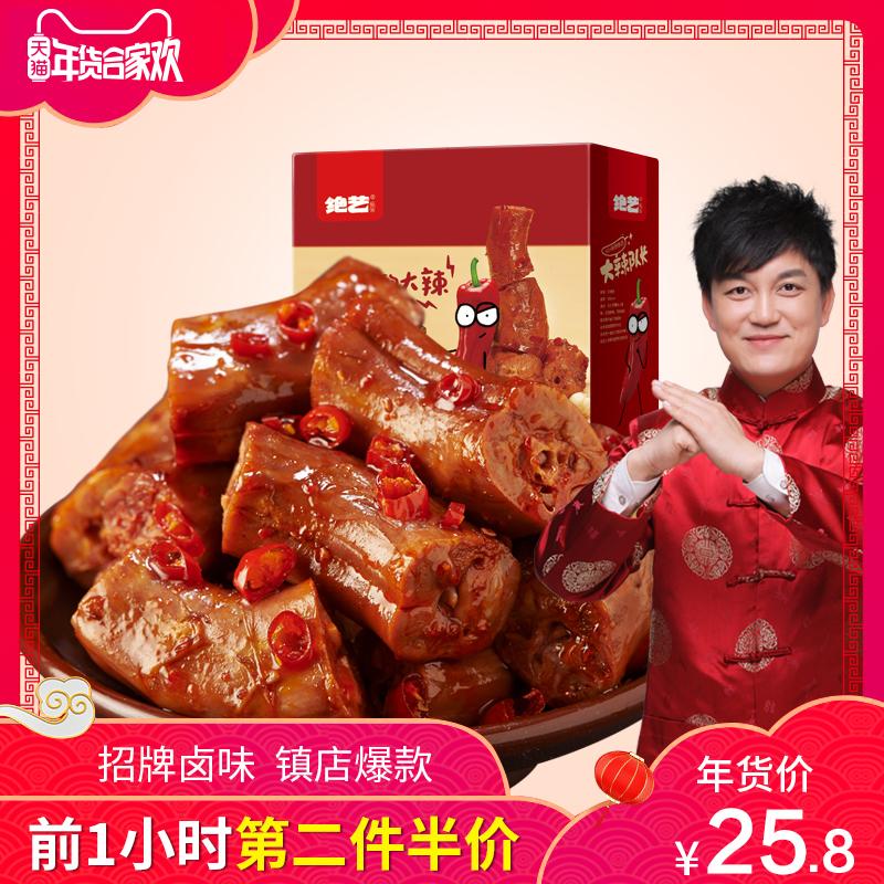 绝艺麻辣鸭脖零食小吃整箱鸭货休闲食品香辣年货特产置办网红美食