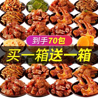 麻辣零食大礼包送女友网红爆款小吃休闲食品卤味肉食解馋整箱美食