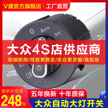 Volkswagen's 19 automatic headlamp switch fittings for Yue Langyi plus