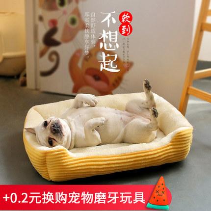 狗窝四季通用猫窝夏季网红小型犬泰迪宠物垫子大型狗狗用品床夏天