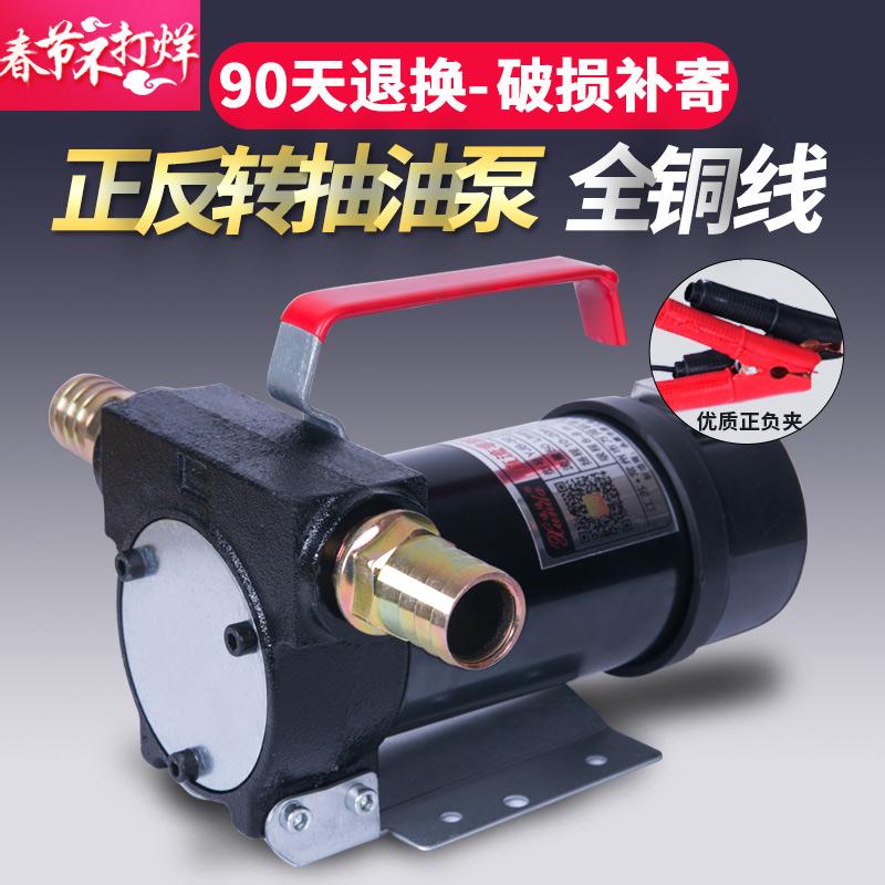 Быстро достигать обратимый электрический насос 12V24V220V постоянный ток дозаправить насос вручную привлечь насос дизельное топливо эгоцентризм заправка