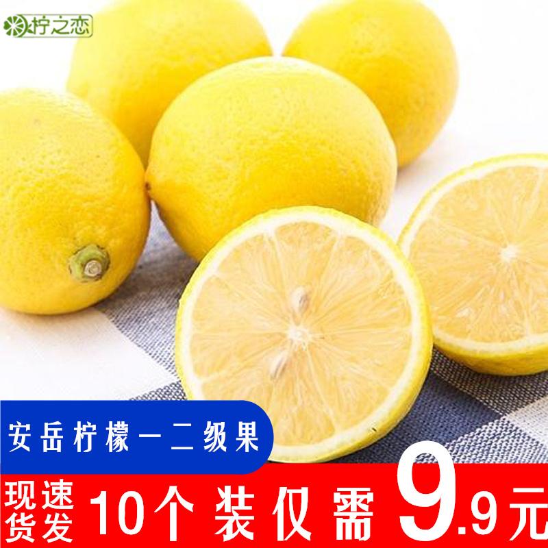 柠之恋安岳柠檬薄皮多汁新鲜水果鲜柠檬一二级精选小果10个装