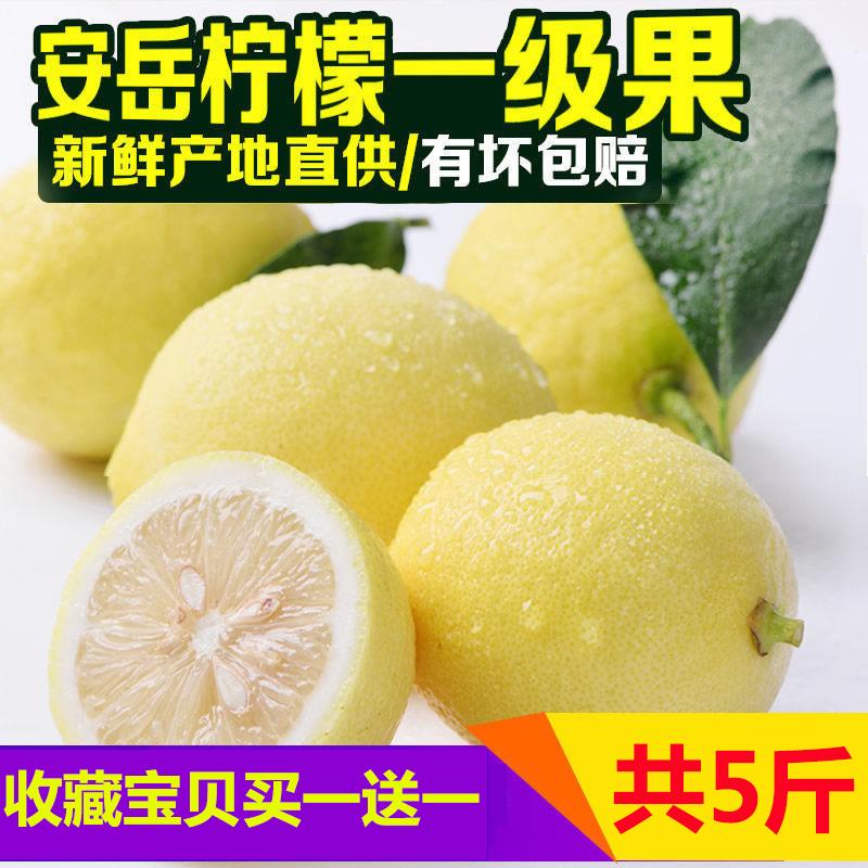 柠之恋  四川安岳柠檬黄柠檬新鲜水果一级果1250g批发包邮