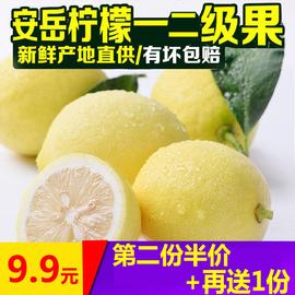 柠之恋安岳柠檬薄皮多汁新鲜水果鲜柠檬一二级精选中小果10个装图片