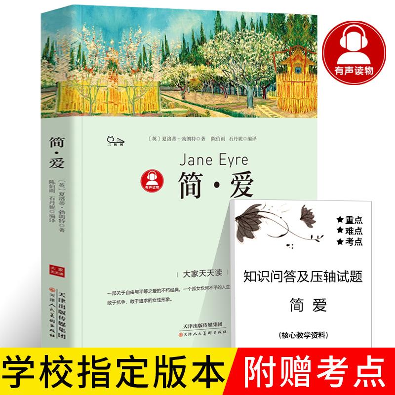 九年级版简爱正版包邮初中生畅销书