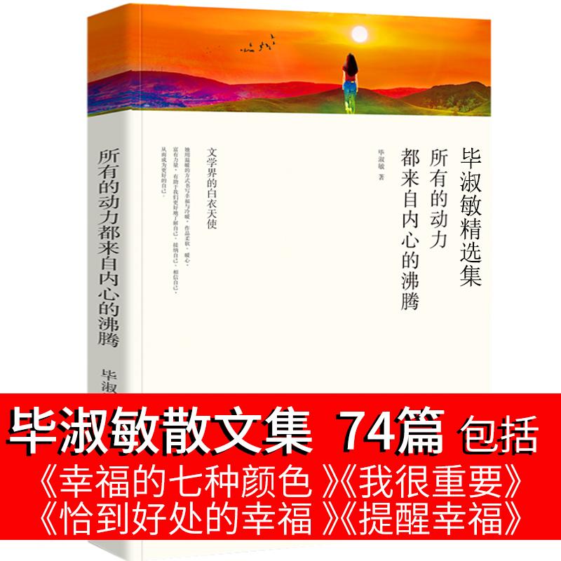 毕淑敏散文集精选正版包邮的畅销书