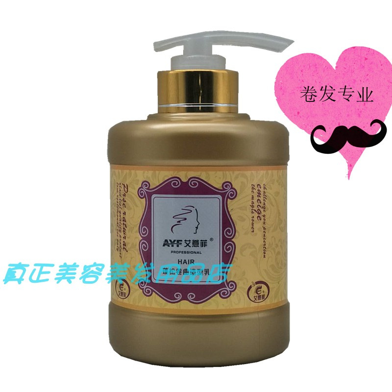 Aiyifei fluffy curly styling milk 500ml genuine package mail shaped curly hair elastin natural roll