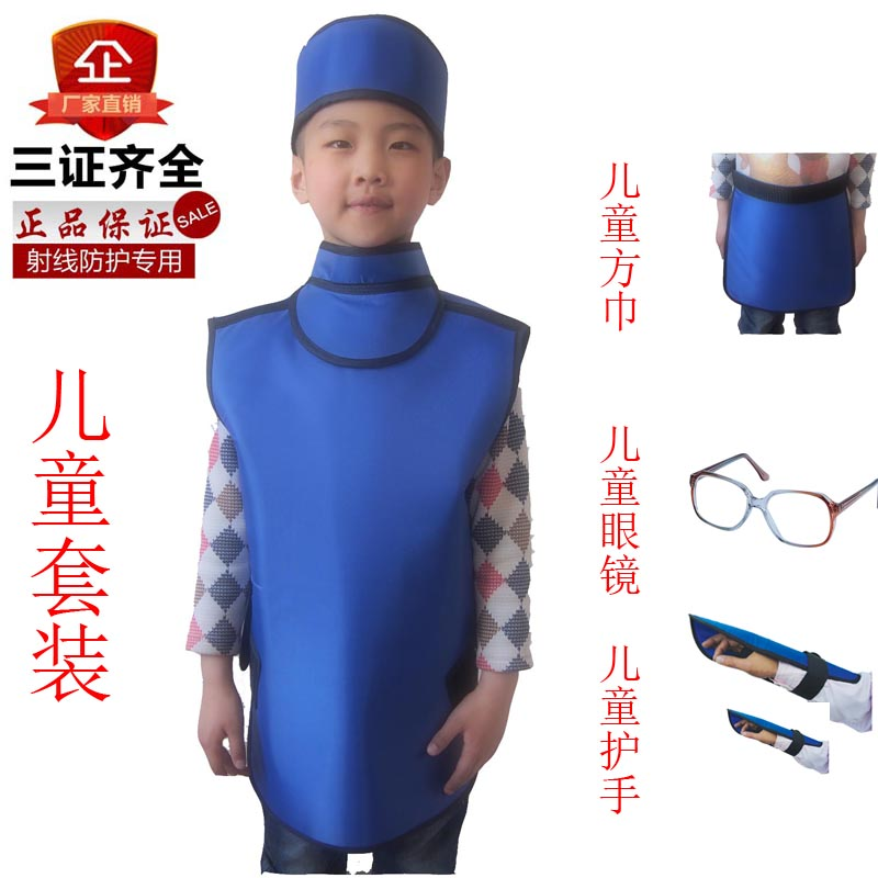 Childrens X-ray protective clothing radiation protective cap for infant patients lead collar lead clothing protective lead kerchief apron
